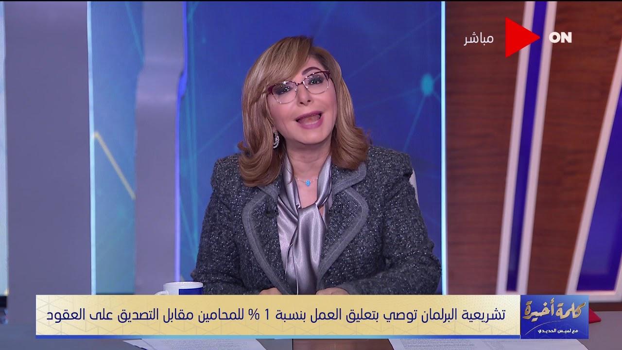 مواطن لـ #لميس_الحديدي: انتي وقفتي قدام رسوم 1% لنقابة المحامين وسيبتي الرسوم القضائية..شوف ردها  - 23:00-2021 / 3 / 2