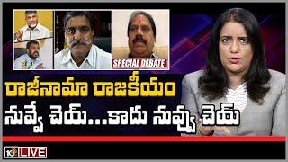 రాజీనామా రాజకీయం | Resignation Politics on Three Capitals Issue | Big Debate | 10TV News