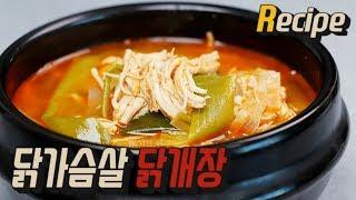 [간단 자취요리] 닭개장 재료가 이게 끝...?! 세상 제일 쉬운 닭가슴살 닭개장 레시피 / Spicy Chicken Soup / 얌무Yammoo