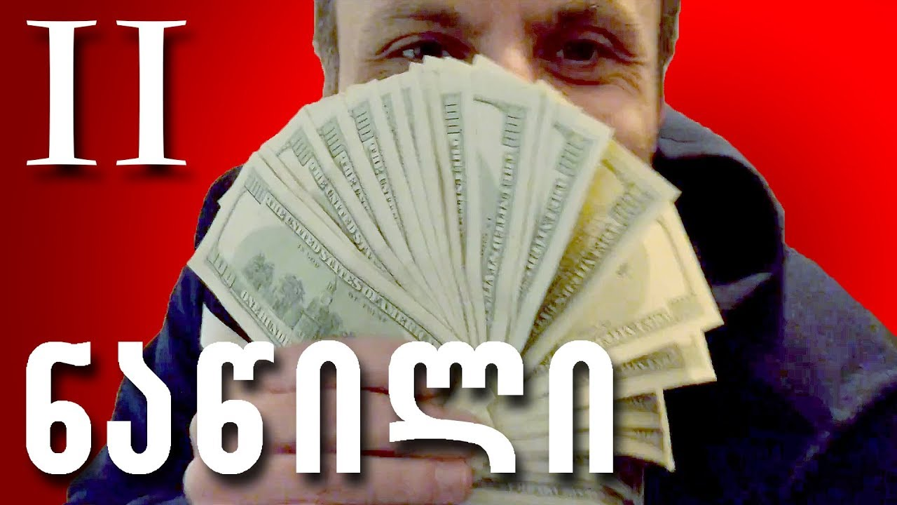 რომელ საიტებზე დავიწყე ფულის კეთება ფრილანსინგით 🔴 II ნაწილი #ფრილანსინგი