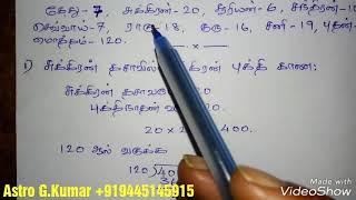 தசா புக்தி கணிதம் # Dhasa bhukthi calculation # ஜோதிடர் ஜி. குமார் ஐயர் விளக்கம்