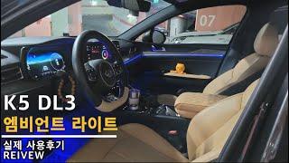 K5 DL3 노블레스 노출형 엠비언트라이트(무드등) 리…