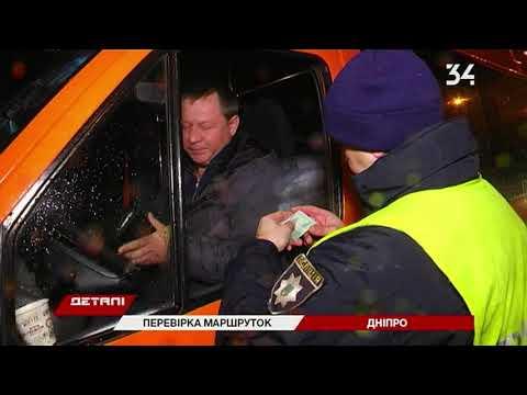 34 телеканал: Проверки маршруток в Днепре: как реагируют пассажиры?