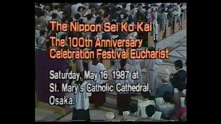 日本聖公会 組織成立100年 記念大礼拝