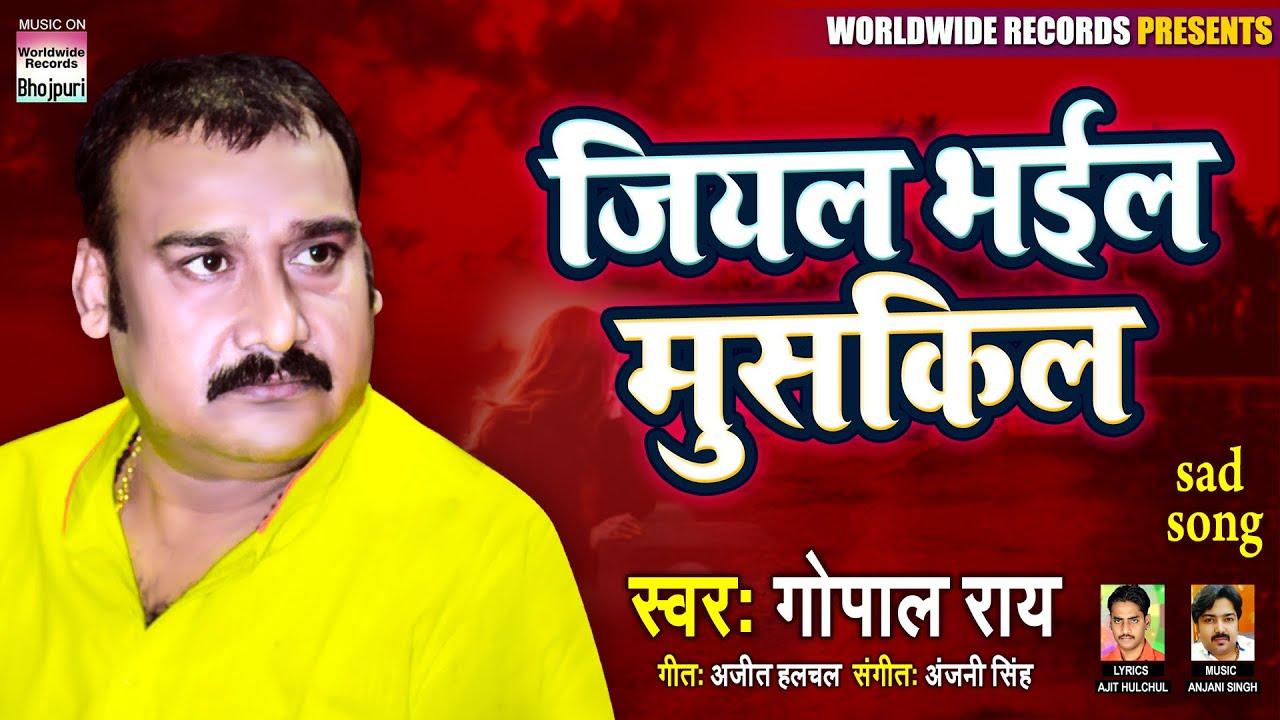 #Gopal Rai का रुला देने वाला गाना - Jiyal Bhail Mushkil - जियल भईल मुसकिल - Bhojpuri Sad Song 2020