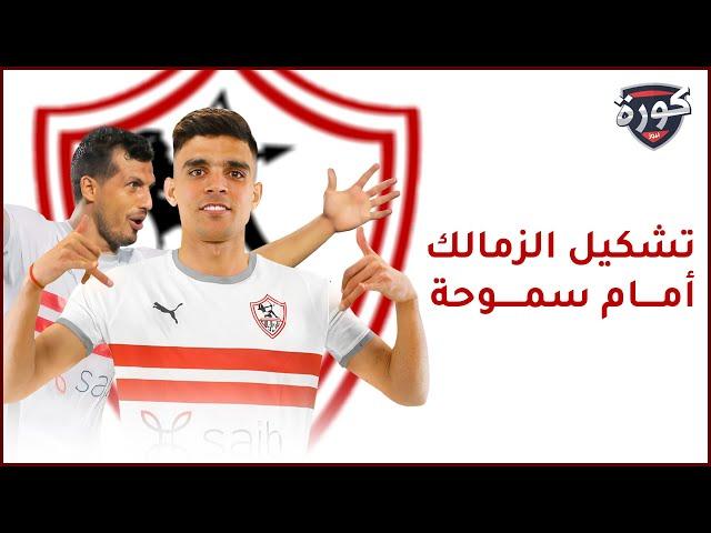 تشكيل الزمالك امام سموحة | موعد مباراة الزمالك اليوم + ترتيب الزمالك في الدوري المصري !