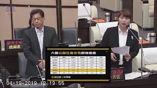20190419林易瑩議員市政總質詢