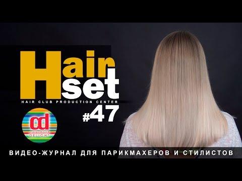 HAIR SET #47 (растяжка цвета SUN RAYS, фундаментальные знания: прогрессивные стрижки - RU)