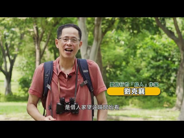 10.劉克襄‧《愛旅行的「鳥人」作家》愛學網名人講堂(國語版)