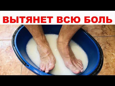 Свекровь окунула в раствор ноги и…. Эта ванночка для ног ВЫТЯНЕТ ВСЮ БОЛЬ В НОГАХ