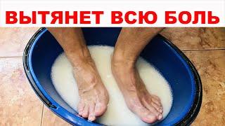 Свекровь окунула в раствор ноги и Эта ванночка для ног ВЫТЯНЕТ ВСЮ БОЛЬ В НОГАХ