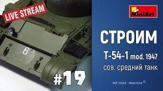 #19 Онлайн стройка Т-54-1 от Miniart - средний советский танк - покрытие глянцевым лаком