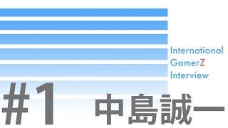 International GamerZ Interview #1 中島誠一 ①