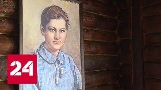 Смотреть видео Первый камень заложен: музей Зои Космодемьянской откроется в следующем году - Россия 24 онлайн