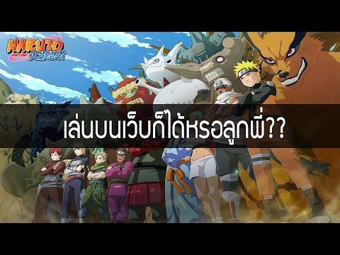 เกมส์นารูโตะออนไลน์เล่นบนเว็บ!! Ft. ChiwChill [PC][WEB] Naruto Online #1