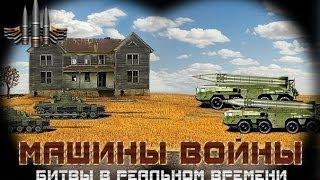 """игра """"Машины войны"""" вконтакте"""