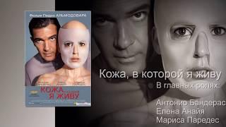 Фильмы о пластической хирургии