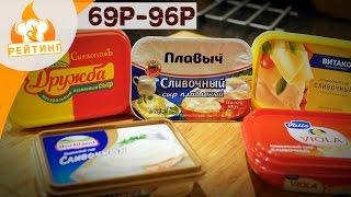 Рейтинг: Плавленый сыр