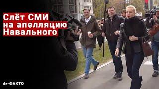 Слёт СМИ на апелляцию Навального. Юлия Навальная прилетела на суд в Москву? de-ФАКТО.