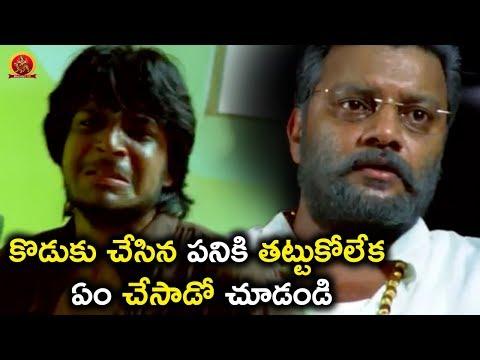 కొడుకు-చేసిన-పనికి-తట్టుకోలేక-ఏం-చేసాడో-చూడండి---latest-telugu-movie-scenes