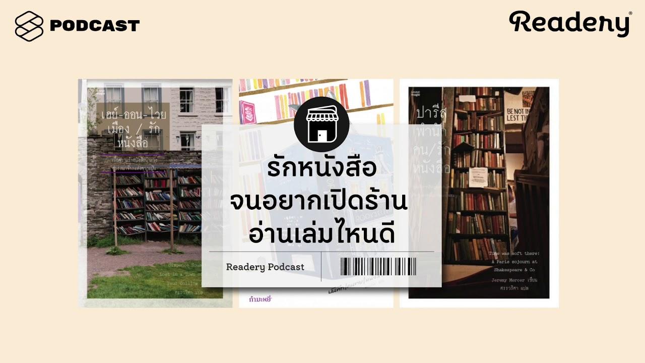 ผลการค้นหารูปภาพสำหรับ readery podcast