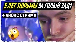 ДО 5 ЛЕТ ТЮРЬМЫ (голая жопа на евровидении 2017). Виталий седюк голая задница. eurovision 2017