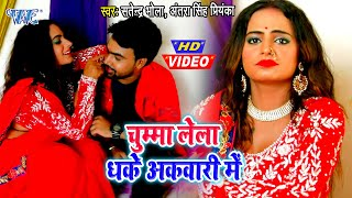 #Video - चुम्मा लेला धके अकवारी में I #Satendra Badhela , Antra Singh Priyanka I 2020 Bhojpuri Song