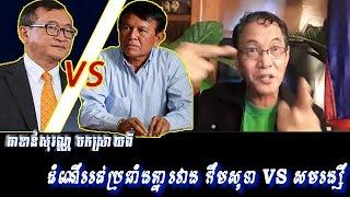 Khan sovan - នយោបាយប្រឆាំងគ្នារវាងកឹមសុខា VS សមរង្សី, Khmer news today, Cambodia hot news, Break