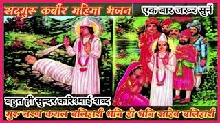 Kabir Bhajan   गुरु चरण कमल बलिहारी   Guru Charan Kamal Balihari