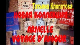 Новая коллекция Armelle Voyage d' Amour. Татьяна Клопотова.
