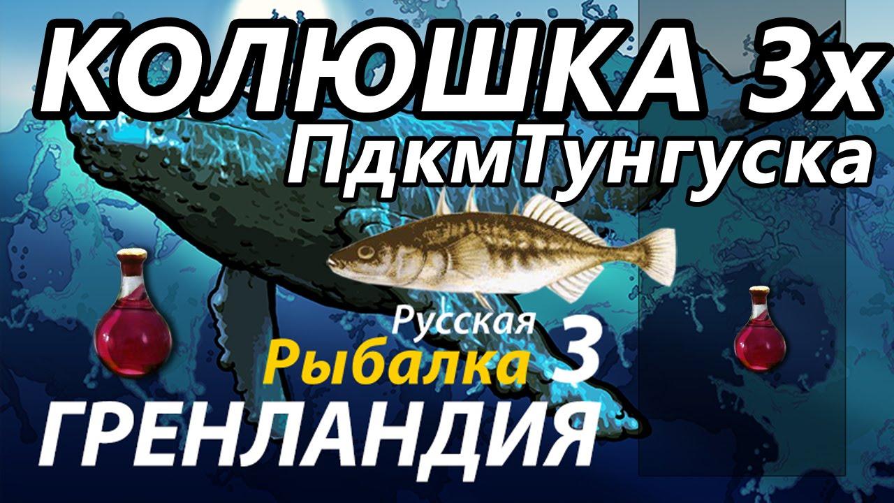 русская рыбалка тунгуска