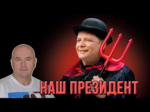 Бойтесь Олега Ляшко!