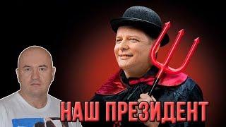 Бойтесь Олега Ляшко! Он будет президентом Украины!
