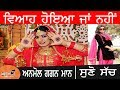 Anmol Gagan Maan Married Or Not | ਵਿਆਹ ਹੋਇਆ ਜਾਂ ਨਹੀਂ  | Anmol Gagan Maan Husband | Marriage Pics