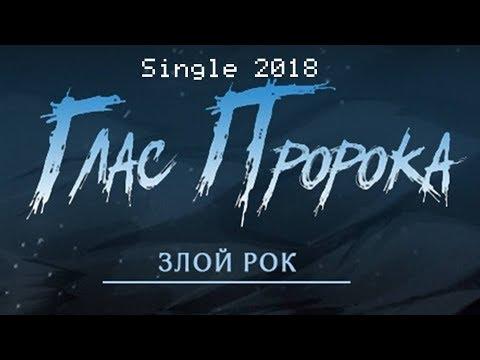 Глас Пророка - Злой рок (2018) (Heavy Metal)