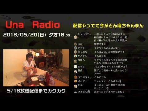 【ウナちゃんマン】(Una Radio)「先月の47万から5月は花火不作で正念場を迎える」2018/05/20号 夕方【5/18放送動画付録】