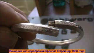Вечерний коп серебреный браслет , 6 Крейцер 1800 года