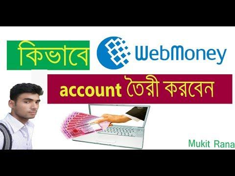 How to create a webmoney account in bangla | make webmoney account |mukitrana