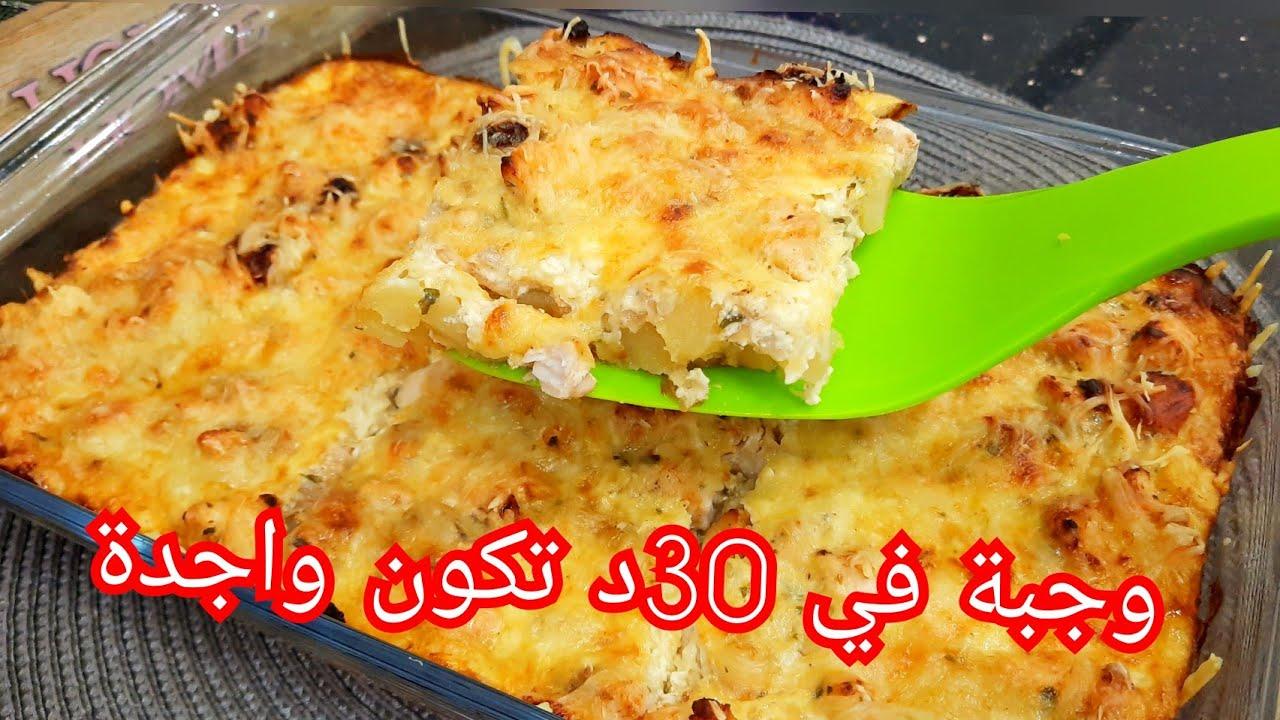 مطبخ ام وليد / كرهتي من الطياب في هاد السخانة 😔صينية بطاطا بالجاج في اقل من 30د👌بلا قليان  .