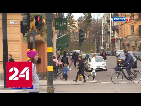 Максимальная смертность на континенте: Швеция может стать изгоем в Европе - Россия 24