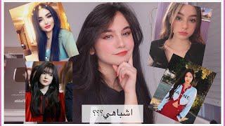 ردة فعلي على اشباهي الاربعين (صدمه)!!!