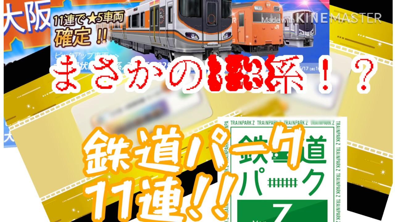 【鉄道パークZ】大阪環状線plusガチャ11連引いてみた!!