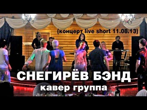 Кавер группа - Снегирёв бэнд (Концерт Live short 11.08.13)