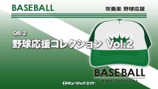 《吹奏楽野球応援》野球応援コレクション Vol.2(名古屋芸術大学ウィンドオーケストラ) thumbnail