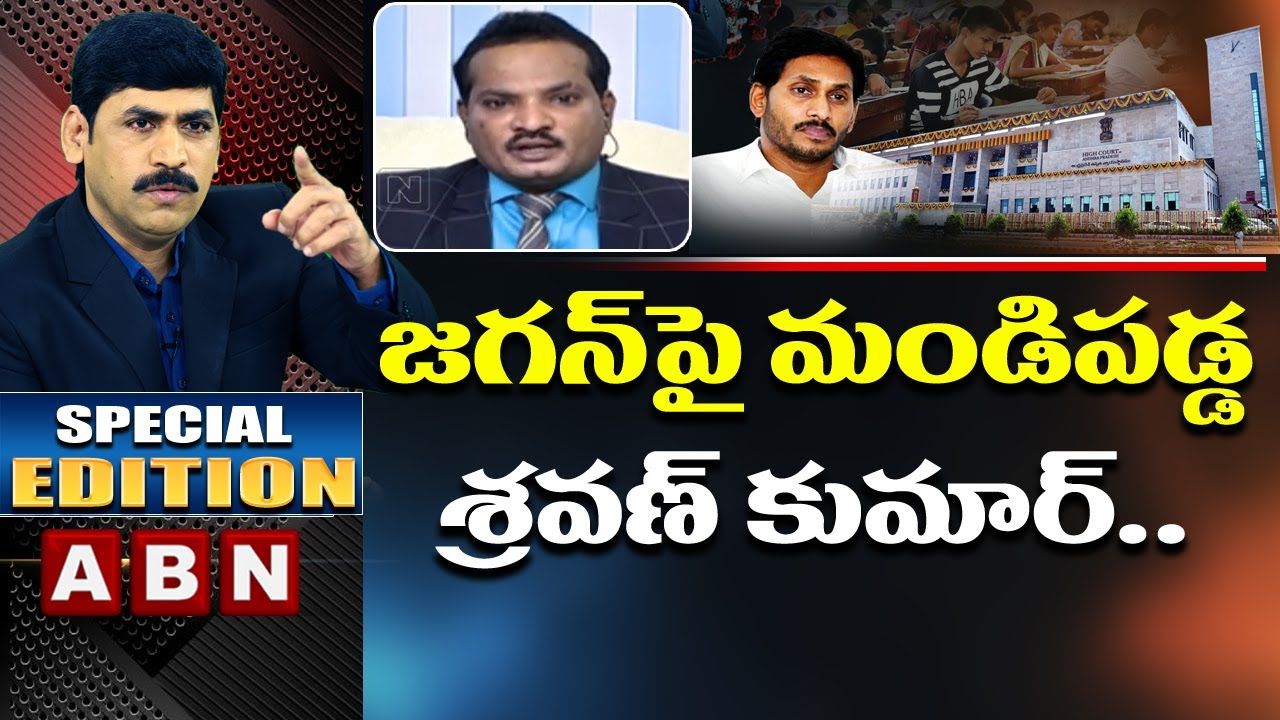 Download Advocate Sravan Kumar Fires On CM Jagan Over 10the & Inter Exams Issue | Special Edition | ABN