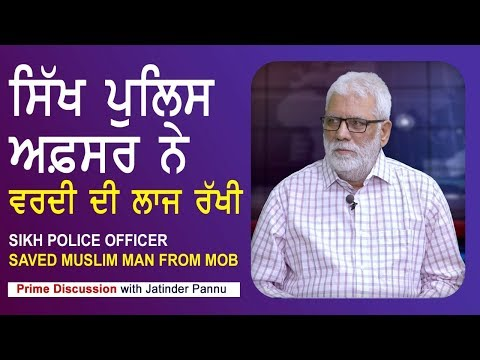 Prime Discussion With Jatinder Pannu#584_Sikh Police Officer Saved Muslim Man From MOB