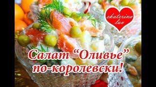 """""""Оливье"""" по-новому! Салаты на Новый Год 2018!"""