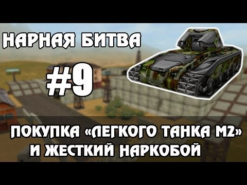 """НАРНАЯ (МАТЕРШИННАЯ) БИТВА #9 - """"ЛЕГКИЙ ТАНК М2"""" (НЕ СМОТРЕТЬ!:D)"""