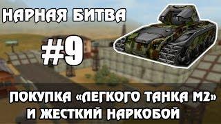 НАРНАЯ (МАТЕРШИННАЯ) БИТВА #9 - 'ЛЕГКИЙ ТАНК М2' (НЕ СМОТРЕТЬ!:D)