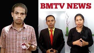 BMTV Dullabhcherra News August 2018